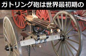 ガトリング砲は世界最初期の機関銃なのに、その活躍についてはあまり知られていませんね!