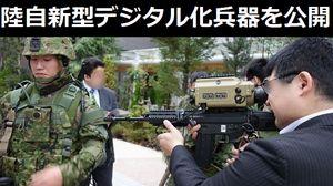 陸上自衛隊が新型デジタル化兵器を公開…情報化ライフル、距離測定機、ヘッドマウントディスプレイなど!