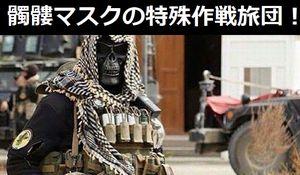 髑髏のマスク、黒色のハンヴィーを乗り回すイラク陸軍の精鋭部隊、第1特殊作戦旅団「ゴールデンディヴィジョン」!