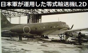 第二次大戦中に日本軍が運用した零式輸送機L2D、米国のDC-3輸送機に非常に似ている!