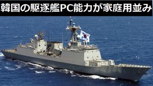 韓国海軍の駆逐艦の戦闘システムは最新ノートPCの256分の1、16メガバイトのメモリーを搭載www