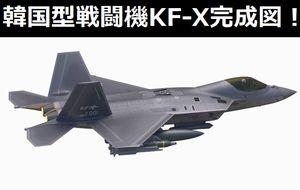 韓国型戦闘機「KF-X」、2019年設計図完成→2021年試作機完成→2022年初飛行!