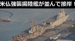 米海軍強襲揚陸艦と仏海軍ミストラル級強襲揚陸艦が並んで接岸…2隻を直接比較!