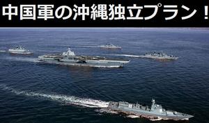 中国軍の沖縄占拠は欠かせない最重要事項…「沖縄独立プラン」戦慄の工作活動の実態!