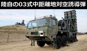 中国の制空権獲得を阻む陸自の03式中距離地対空誘導弾…改良型は米軍関係者もうならせた!