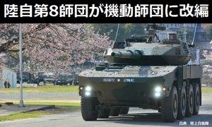陸自第8師団が「機動師団」に改編、最新式の機動戦闘車を配備…南西地域の防衛力強化!