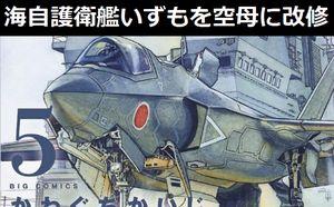 海自護衛艦「いずも」を空母に改修、F-35B戦闘機を約10機搭載…離島防衛の拠点に!