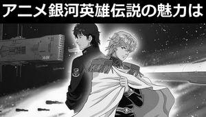 アニメ銀河英雄伝説OVAの魅力を後世に伝える!