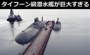 露タイフーン級原子力潜水艦が巨大すぎて小さく見えるアクラ級!