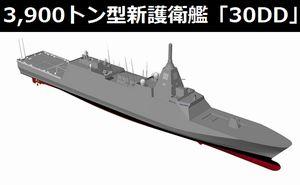 三菱重工、3,900トン型新護衛艦「30DD」2隻の建造契約を締結を発表…4年間で8隻建造される計画!