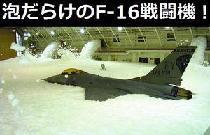 洗浄中?泡だらけのF-16戦闘機!!!