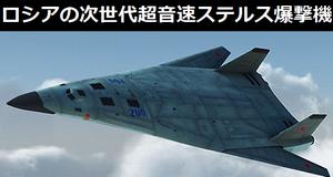 ロシア空軍の次世代超音速ステルス爆撃機「PAK DA」のエンジンを初公開!