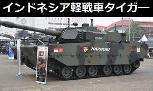 インドネシア国防展で、同国とトルコが共同開発した軽戦車「Tiger」が展示!