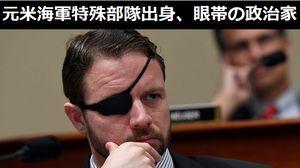 元米海軍特殊部隊(ネイビー・シールズ)出身、眼帯の政治家に日本のネットが騒然「メタルギアのビッグボスじゃん」!