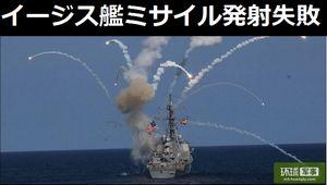 米海軍イージス艦DDG-68、対空ミサイルSM-2IIIA発射試験中に事故…破片が飛び散り、艦尾で火災!