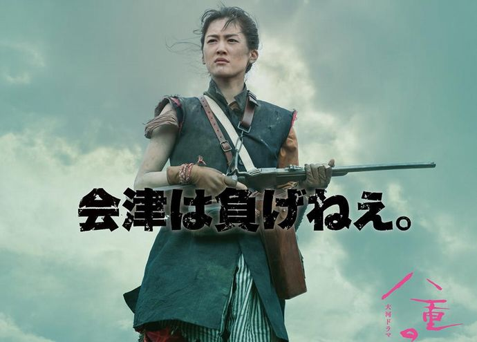 「八重の桜」(第26回) 2013年6月30日