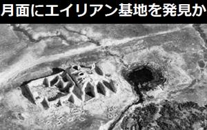 月面にエイリアン基地を発見か…Google Moonで確認!(画像あり)