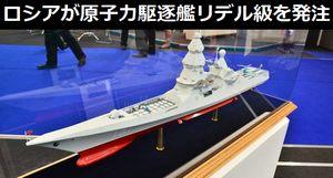 ロシア海軍が原子力駆逐艦「リデル」級を発注…北方艦隊と太平洋艦隊に8隻を配備!
