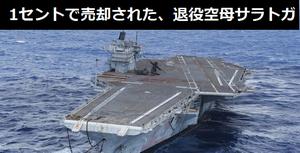 1セントで売却された、退役米海軍空母「サラトガ」、解体場に曳航中!