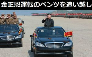 金正恩が運転する「高級ベンツ」を追い越した北朝鮮軍師団長の悲惨な末路!