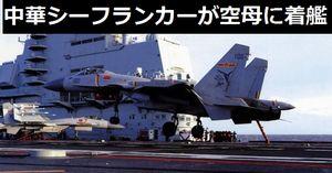 中国軍のシーフランカーがフックを使い空母に着艦する訓練画像を公開!