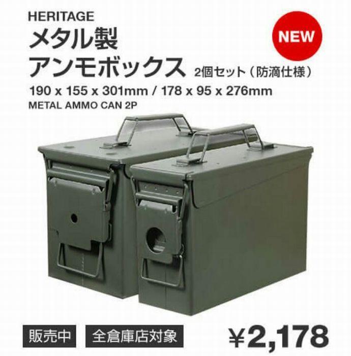米軍のM19A1とM2A1用の未使用弾薬ケースをコストコにて販売中!