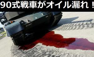 まさかのオイル漏れ!陸上自衛隊の90式戦車試乗会でトラブル発生…霞ヶ浦駐屯地祭!