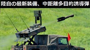 陸自対戦車部隊の最新装備「中距離多目的誘導弾」…命中見届ける前に現場から離脱が可能!