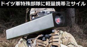ドイツ連邦軍が特殊部隊用に軽量携帯ミサイルシステム「エンフォーサー」を発注