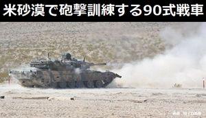 米陸軍ナショナル・トレーニング・センターで訓練する90式戦車!