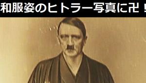 和服姿のヒトラーの写真、着物にはナチスを象徴する鷲のモチーフと鉤十字も!