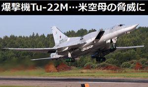 ロシアが超音速爆撃機「Tu-22M」をアップグレード…米空母打撃群にとって大きな脅威に!