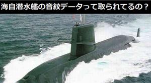 海自潜水艦の音紋やら何やら周辺国海軍にデータ取りされてるんだろうか ?