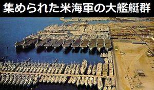 第二世界大戦が終結し、集められた米海軍艦艇群、アメリカ様の工業力はんぱねえなwwww!
