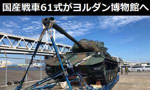 「日本の古い戦車を供与してほしい」…戦後初の国産戦車「61式」がヨルダン王立戦車博物館に展示へ!