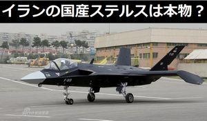 イランがF-313国産ステルス戦闘機のタキシングを初披露…ハリボテではなかった模様!