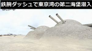 鉄腕ダッシュで東京湾の上陸禁止の無人島「第二海堡 」潜入