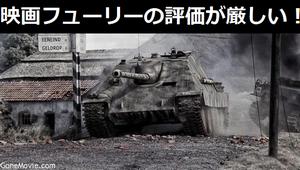 戦争映画「フューリー」について軍オタの評価がかなり厳しい!
