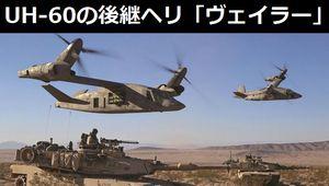 ベル社が最新型ヘリコプター「V-280 ヴェイラー」の最新画像を公開…ブラックホークUH-60の後継機種候補!