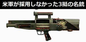 知っておくべき米軍が採用しなかった3挺の名銃…ペダーセンライフル・AR-10・H&K G11!