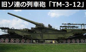 旧ソ連の列車砲「TM-3-12」異常な威力…全部で3門製造!