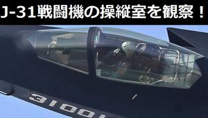 中国の第4世代ステルス戦闘機J-31(鶻鷹)の操縦室を観察!