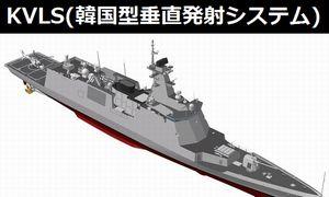 韓国海軍が仁川級フリゲートの改良型「大邱(FFG818)」を配備…KVLS(韓国型垂直発射システム)を搭載!