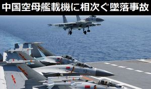 中国空母艦載機「J(殲)-15」に欠陥、相次ぐ墜落事故死…代替機としてステルス戦闘機「J(殲)-31」を想定!