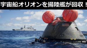 米海軍がドック型揚陸艦を使用して、NASAの次世代宇宙船オリオンの回収に成功!