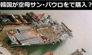 ブラジル空母「サン・パウロ」を15億ウォン(約1.4億円)で買い、強力な軍隊を作り、再度の侵略に備えよう…韓国国民請願!