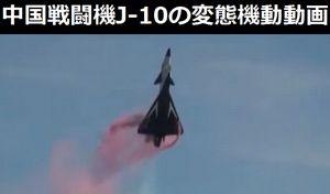 中国戦闘機J-10の異常すぎる変態機動の動画、これ自衛隊のF-15Jでは勝てませんわ