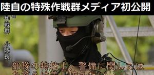 陸上自衛隊の「秘密部隊」特殊作戦群、訓練をメディア初公開…中国が報道!