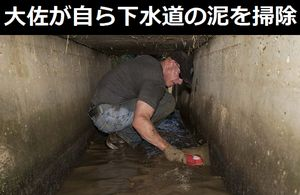 「トモダチ助けるのは当然」…岩国基地司令官ファースト大佐が自ら先頭に立って下水道の泥を掻き出す!