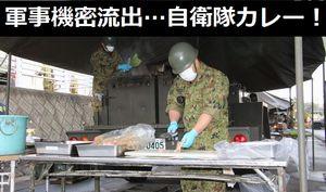 軍事機密流出…自衛隊カレーを新ご当地グルメに、海自・陸自・海上保安部の各レシピ無償提供へ!